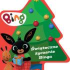 """""""Bing. Książeczki kartonowe: Wielka rzecz! Świąteczne życzenie Binga"""""""